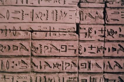 Wall of hieroglyphics
